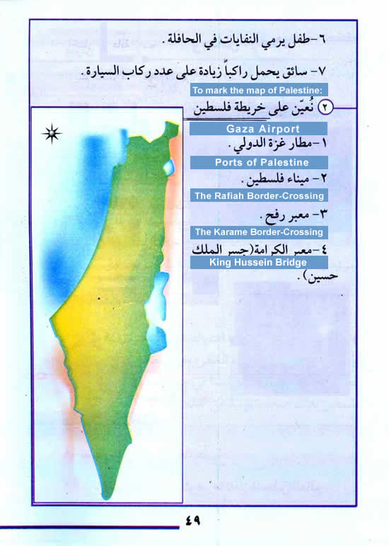 Map for 3rd Graders to Complete of Palestine, 2002-3