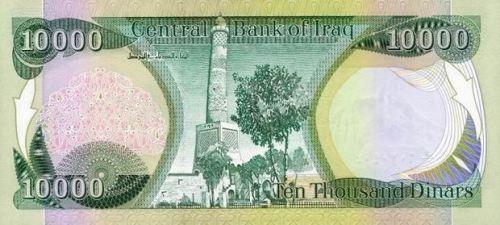 banknote 10000 iraqi dinar reverse