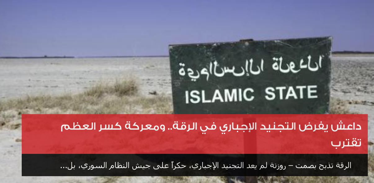 Islamic State's Frontier