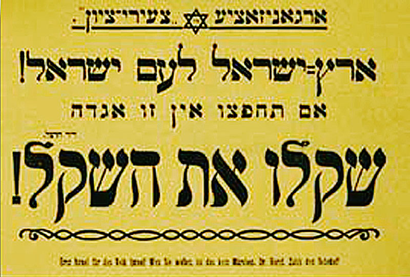 zionistyiddishshekels_pppa_0.jpg